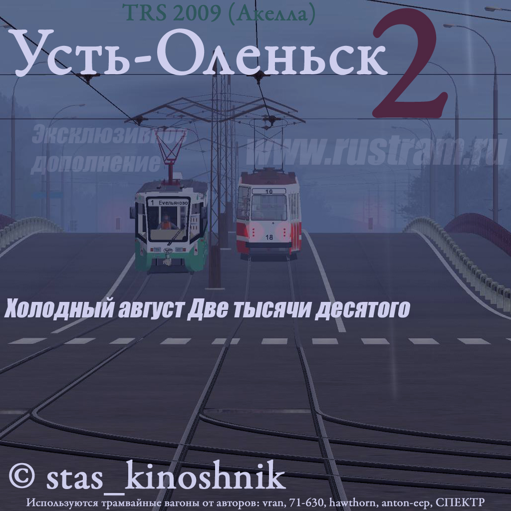 Trainz 2012 скачать Дополнения